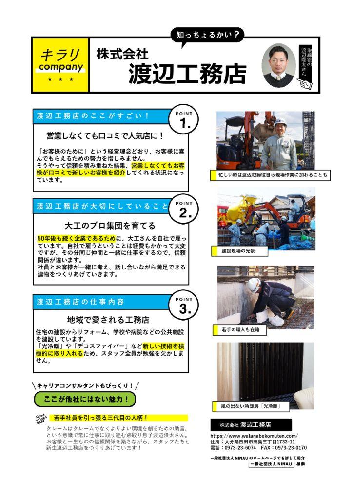 チラシ_渡辺工務店のサムネイル