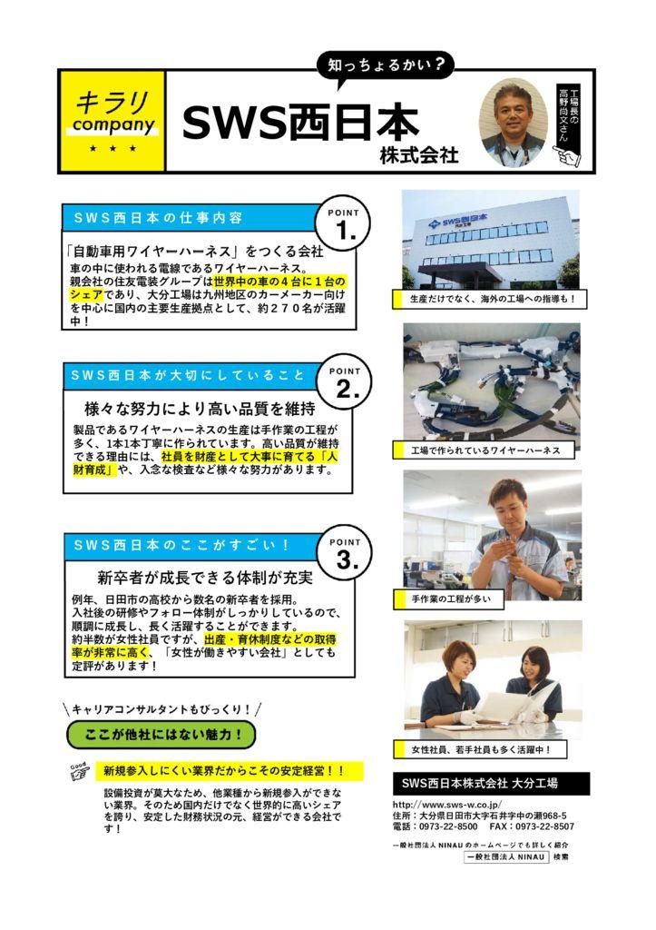 チラシ_SWS西日本のサムネイル