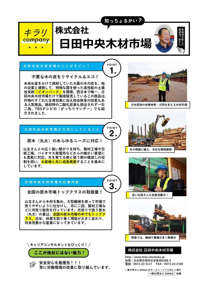 チラシ_日田中央木材市場最終のサムネイル