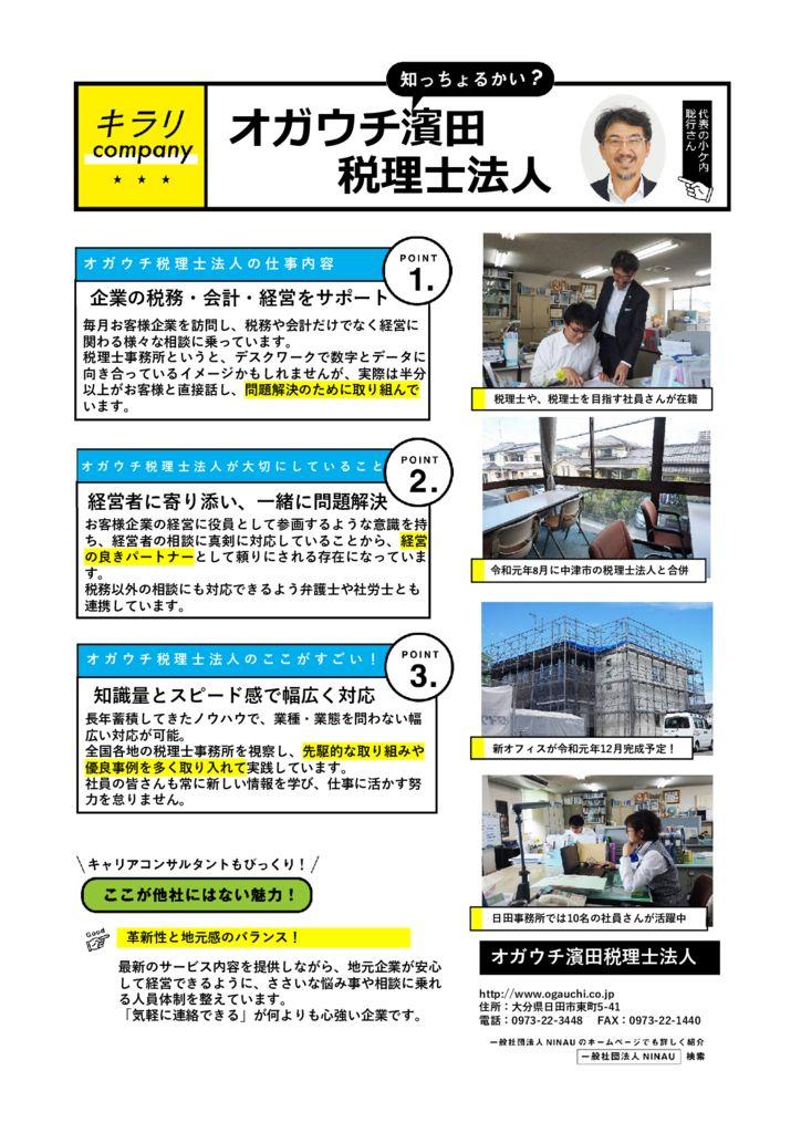 チラシ_オガウチ濱田税理士法人のサムネイル