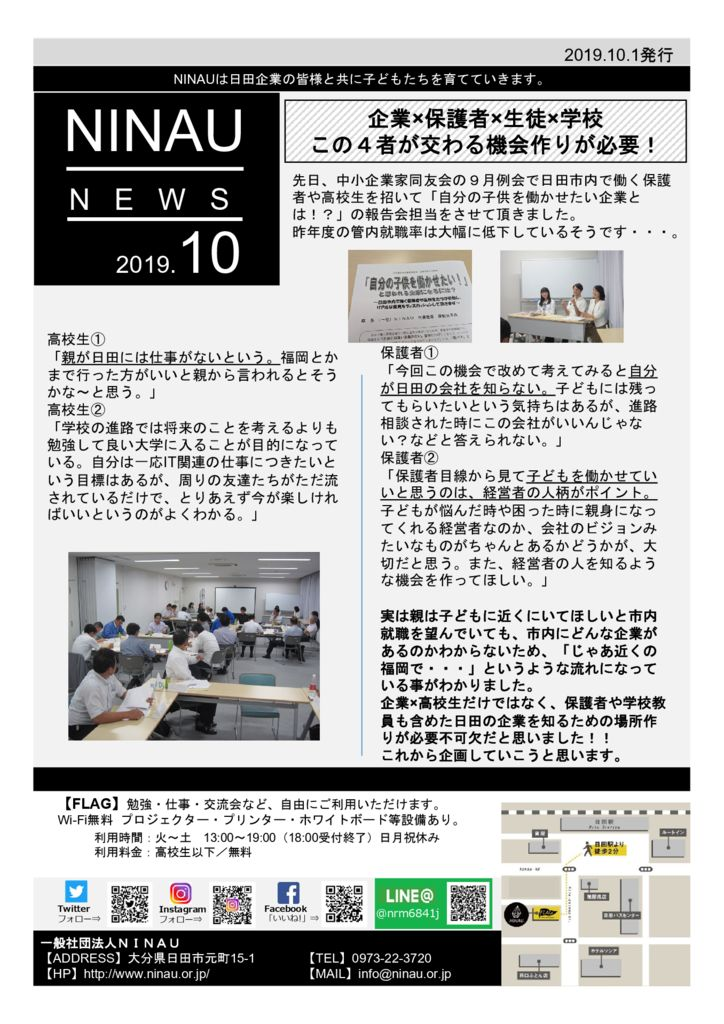 NINAU通信201910のサムネイル