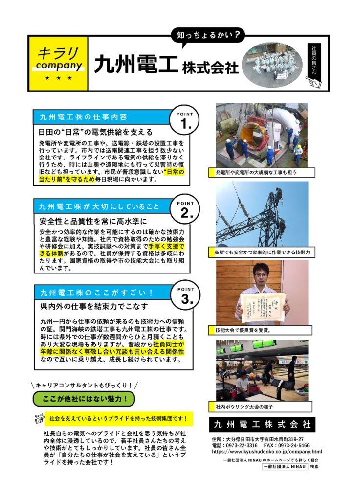 チラシ_九州電工株式会社最終のサムネイル
