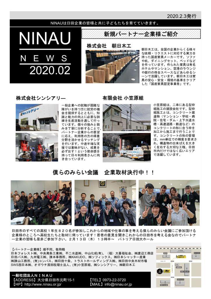 NINAU通信202002のサムネイル